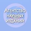 """Агентство научных изданий"""