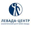 """""""Аналитический центр Юрия Левады"""" Издательство"""